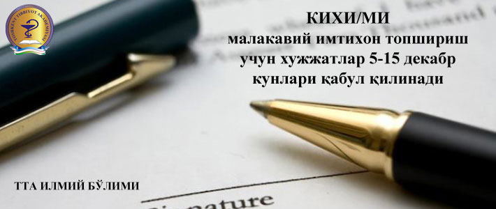 КИХИ/МИ Чет тилидан имтиҳон санаси