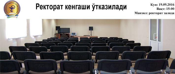Rektorat majlisi – 2016 yil 19 sentabr